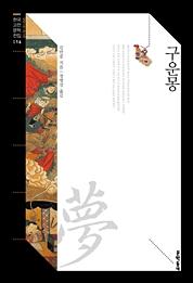 구운몽 (한국고전문학전집 016)