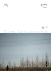 홍어 (한국문학전집 005)