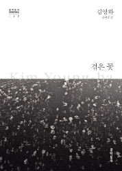 검은 꽃 (한국문학전집 017)