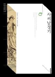 사씨남정기 (한국고전문학전집 017)