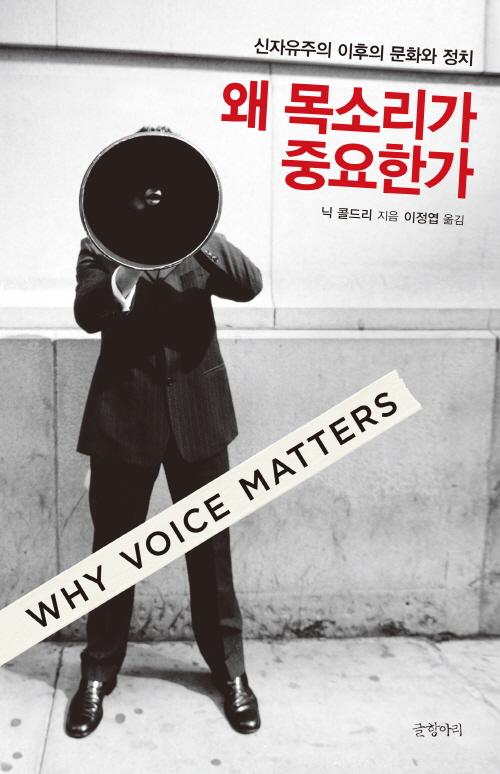 왜 목소리가 중요한가