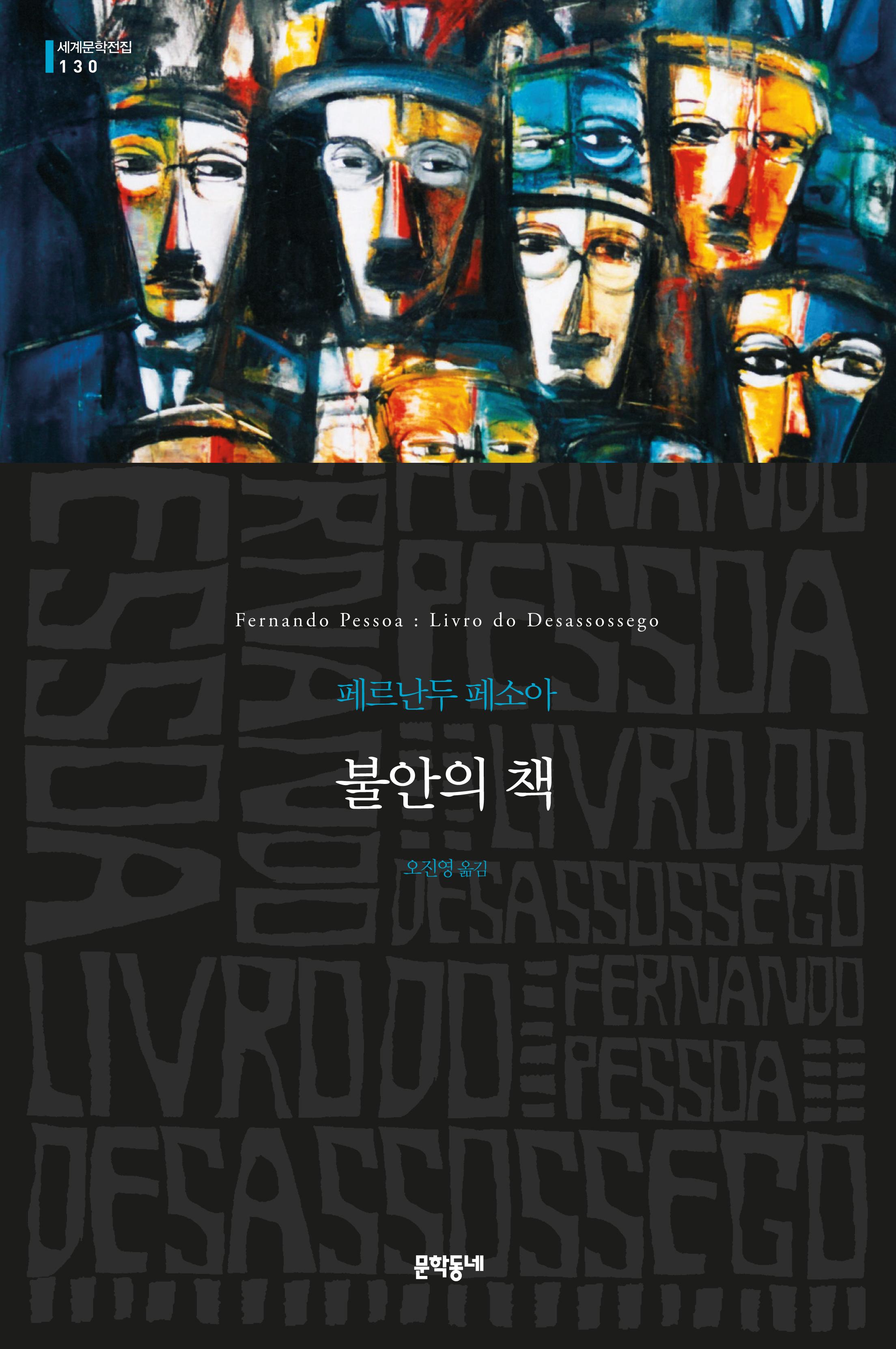 불안의 책 (세계문학전집 130) 양장