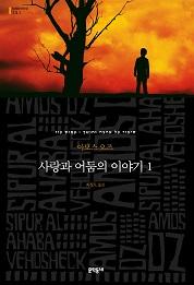 사랑과 어둠의 이야기 1 (세계문학전집 131) 양장