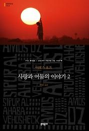 사랑과 어둠의 이야기 2 (세계문학전집 132) 양장