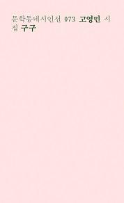구구 (문학동네시인선 073)