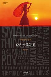 작은 것들의 신(세계문학전집 135) 양장