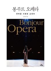봉주르 오페라