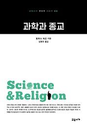 과학과 종교 (교유서가 첫단추 시리즈 13)