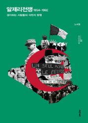 알제리전쟁 1954-1962__생각하는 사람들의 식민지 항쟁 (스투디움 총서 08)