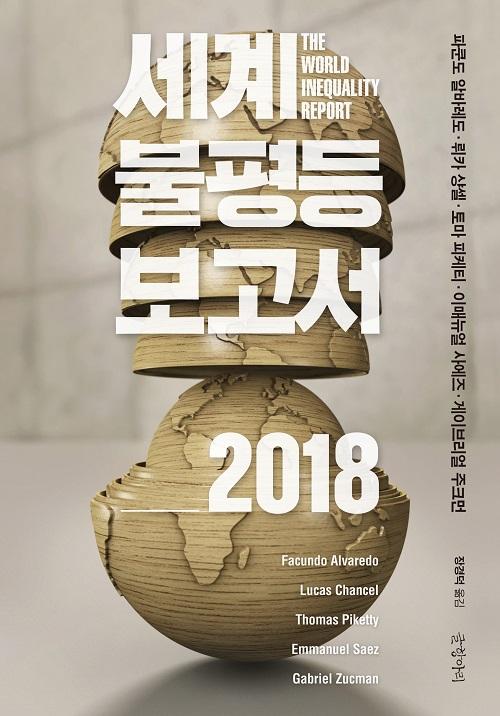 세계불평등보고서 2018