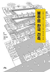 봉주르 한국 건축