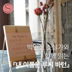 한국작가와 함께 읽는 해외문학