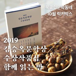 10월 이달의 책 럭키박스