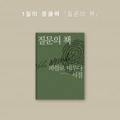 뭉클팩: 질문의 책(with 습관달력)