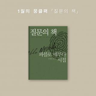 뭉클팩: 질문의 책(with 습관달력) (도서 미포함)