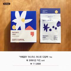 카페꼼마 '마스터스 퍼스트' 드립백 SET