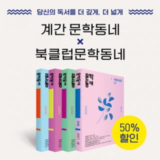 [북클럽 4기] 문학동네 계간지 연간 구독권